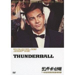 007/サンダーボール作戦 TV放送吹替初収録特別版 【DVD】