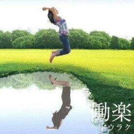 (オムニバス)/上原隆のオールナイトニッポン サポーターズ presents 働楽〜ドウラク 【CD】