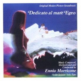 エンニオ・モリコーネ/オリジナル・サウンドトラック エーゲ海に捧ぐ 【CD】