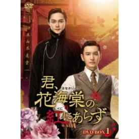君、花海棠の紅にあらず DVD-BOX1 【DVD】