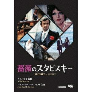 薔薇のスタビスキー HDマスター 【DVD】