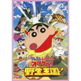 映画 クレヨンしんちゃん オタケベ!カスカベ野生王国 【DVD】