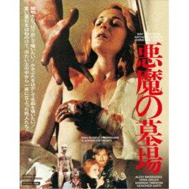 悪魔の墓場≪最終盤≫《最終盤》 【Blu-ray】