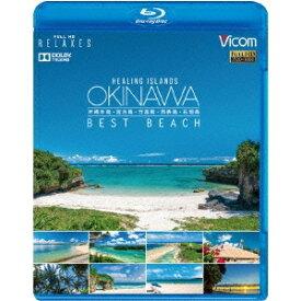 Healing Islands OKINAWA 〜BEST BEACH〜 〜沖縄本島・宮古島・竹富島・西表島・石垣島〜 【Blu-ray】