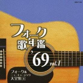 (オムニバス)/フォーク歌年鑑 '69 Vol.1 フォーク&ニューミュージック大全集 4 【CD】
