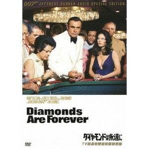 007/ダイヤモンドは永遠に TV放送吹替初収録特別版 【DVD】