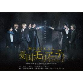 ミュージカル「憂国のモリアーティ」 【DVD】