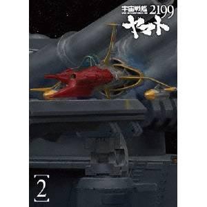 宇宙戦艦ヤマト2199 2 【DVD】