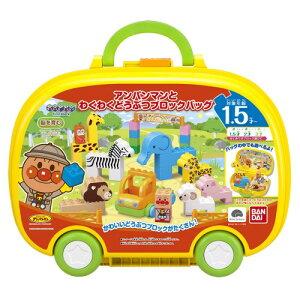 ブロックラボ アンパンマンとわくわくどうぶつブロックバッグ おもちゃ こども 子供 知育 勉強 1歳6ヶ月