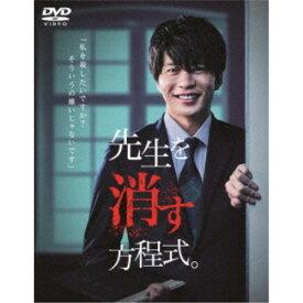 先生を消す方程式。 DVD-BOX 【DVD】