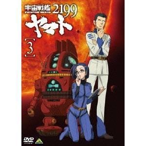 宇宙戦艦ヤマト2199 3 【DVD】