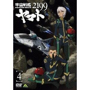 宇宙戦艦ヤマト2199 4 【DVD】