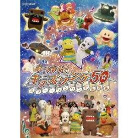 NHK DVD あつまれ!キッズソング 〜スプー・ワンワン 宇宙の旅〜 【DVD】