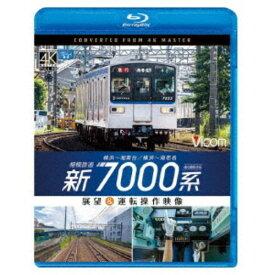 相模鉄道 新7000系 4K撮影作品 横浜〜湘南台/横浜〜海老名 展望&運転操作映像 【Blu-ray】