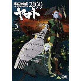 宇宙戦艦ヤマト2199 5 【DVD】