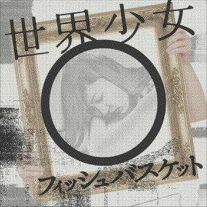 Fishbasket/世界少女 【CD】