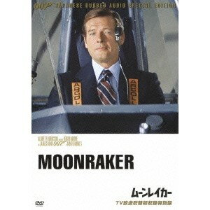 007/ムーンレイカー TV放送吹替初収録特別版 【DVD】