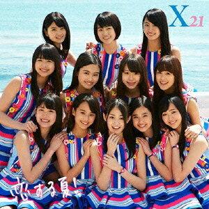 X21/恋する夏! 【CD+DVD】