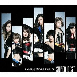 【送料無料】KAMEN RIDER GIRLS/SUPER BEST 【CD+DVD】