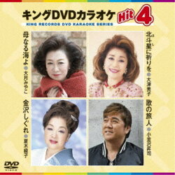 キングDVDカラオケHit4Vol.162【DVD】