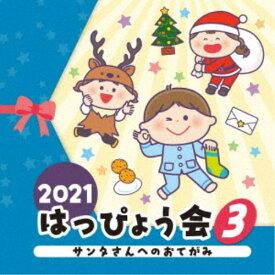 (教材)/2021 はっぴょう会 3 サンタさんへのおてがみ 【CD】