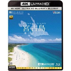宮古島【4K・HDR】 〜癒しのビーチ〜 UltraHD 【Blu-ray】