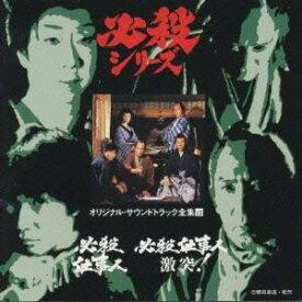 (オリジナル・サウンドトラック)/必殺仕事人/必殺仕事人 激突! 【CD】