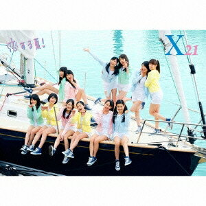 X21/恋する夏! (初回限定) 【CD】