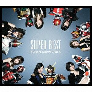 KAMEN RIDER GIRLS/SUPER BEST 【CD】