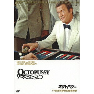 007/オクトパシー TV放送吹替初収録特別版 【DVD】