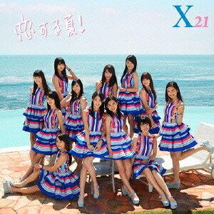 X21/恋する夏! 【CD】