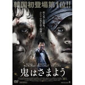 鬼はさまよう 【DVD】