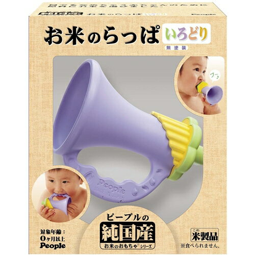 【送料無料】お米のらっぱ(いろどり) おもちゃ こども 子供 知育 勉強 ベビー 0歳3ヶ月