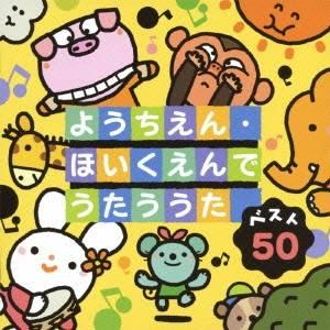 (童謡/唱歌)/ベスト50 ようちえん・ほいくえんでうたううた 【CD】