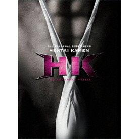 HK 変態仮面 アブノーマル・クライシス 究極版 【Blu-ray】