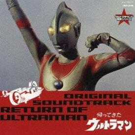 (オリジナル・サウンドトラック)/帰ってきたウルトラマン オリジナル・サウンドトラック 【CD】