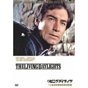 007/リビング・デイライツ TV放送吹替初収録特別版 【DVD】