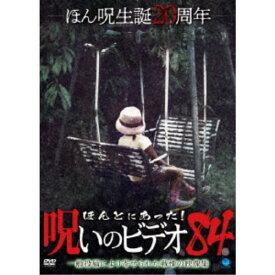 ほんとにあった!呪いのビデオ84 【DVD】