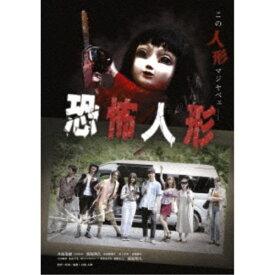 恐怖人形 【DVD】