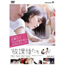 放課後たち 【DVD】