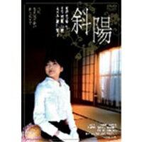斜陽 【DVD】
