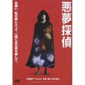 悪夢探偵 スタンダード・エディション 【DVD】