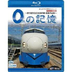 想い出の中の列車たちBDシリーズ 0の記憶〜夢の超特急0系新幹線・最後の記録〜 ドキュメント&前面展望 【Blu-ray】