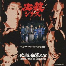 (オリジナル・サウンドトラック)/必殺仕事人5 激闘編/旋風編/風雲竜虎編 【CD】