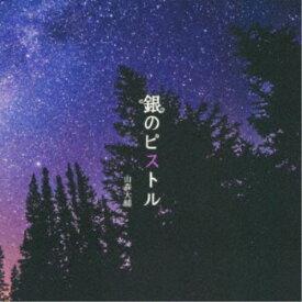 山森大輔/銀のピストル 【CD】