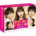 【送料無料】ダメな私に恋してください DVD-BOX 【DVD】