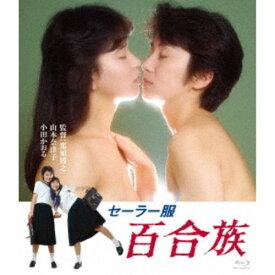 セーラー服 百合族 【Blu-ray】