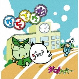 ジャックケイパー/ババビビブブベベボッボッボ《ビレ盤》 【CD+DVD】