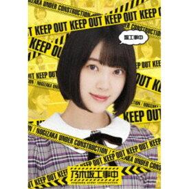 堀工事中 【Blu-ray】