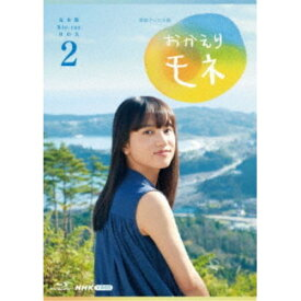 連続テレビ小説 おかえりモネ 完全版 Blu-ray BOX2 【Blu-ray】